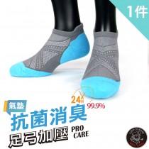 【老船長】(9822)EOT科技不會臭的萊卡抗菌超強足弓編織氣墊襪-1雙入-水藍色22-24CM