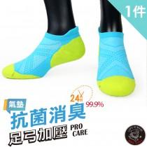 【老船長】(9822)EOT科技不會臭的萊卡抗菌超強足弓編織氣墊襪-1雙入-藍綠色22-24CM