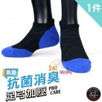 【老船長】(9822)EOT科技不會臭的萊卡抗菌超強足弓編織氣墊襪-1雙入-深藍色25-27CM