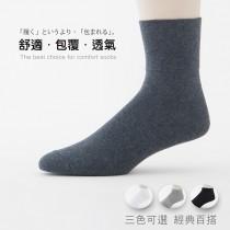 【老船長】(P209)防霉抗菌 吸濕排汗寬口無痕襪-1雙入(薄款)