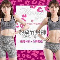 【夢拉mona】台灣製百合竹炭無縫豹紋內褲-(1件組)