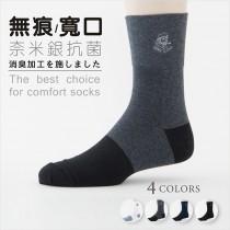【老船長】(9607)Ag奈米銀無痕抗菌減壓寬口紳士襪(4色)-1雙入