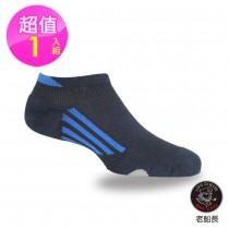 【老船長】(8459)EOT科技一體成型細針除臭健走襪1雙入-丈青色25-27cm
