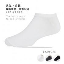 【老船長】(P200-24s)防霉抗菌 吸濕排汗船型襪(薄款)-1雙入